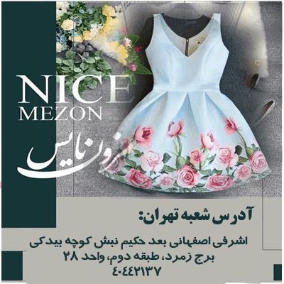 شعبه اشرفی اصفهانی