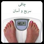 افزایش وزن سریع
